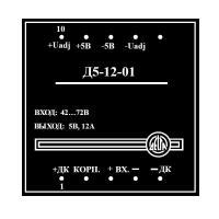 Модуль питания Д5-12-01 (5В,12А) - фото